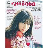 mina ミーナ 2019年1月号 カバーモデル:有村 架純 ‐ ありむら かすみ
