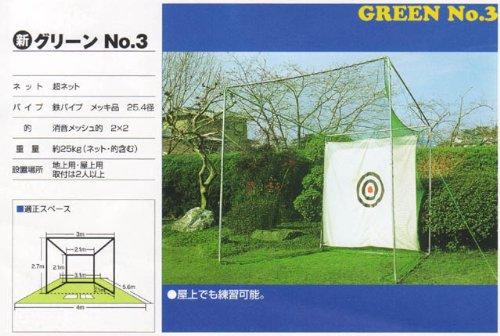 ゴルフ用練習ケージ グリーンNo3 屋外 屋内   B0044QKR2W