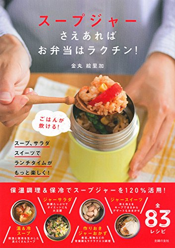 スープジャーさえあれば お弁当はラクチン !―ごはんが炊ける !