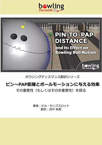 Pin-to-PAP Distance and Its Effect on Bowling Ball Motion: An exploration of its importance or lack thereof Bowling This Month (Japanese Edition) (Diff Pin)