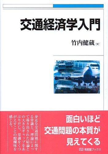 交通経済学入門 (有斐閣ブックス...