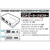 Cyber-Gadget-Retro-Freak-Controller-Adapter-Set