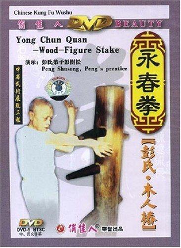 Yong Chun Quan Holzpuppensatz - DVD