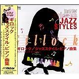 ギロック/ジャズスタイル・ピアノ曲集