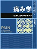 img - for Itamigaku : Rinsho   no tameno tekisuto book / textbook / text book
