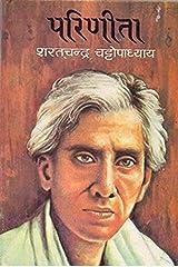 Parineeta (Hindi) Kindle Edition