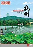 Tour in China Series: Hangzhou (Chinese with English Subtitle)