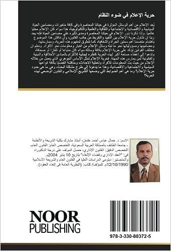 b13331e1b حرية الإعلام في ضوء النظام (Arabic Edition): جمال عباس أحمد عثمان:  9783330803725: Amazon.com: Books
