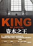 img - for King of Capital - The Remarkable Rise, Fall, and Rise Again of Steve Schwarzman and Blackstone (Chinese Edition) book / textbook / text book