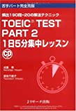 TOEIC TEST Part2 1日5分集中レッスン
