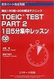 TOEIC test part 2 1nichi 5fun shūchū ressun : Nigate pāto kanzen kokufuku : Hinshutsu 190mon + 20 no kaihō tekunikku