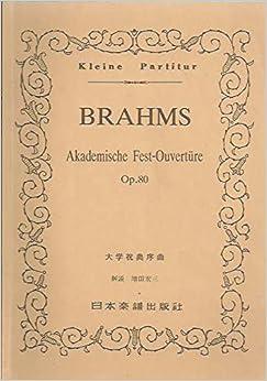 No.258 大学祝典序曲/ブラームス (Kleine Partitur)