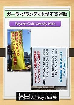 Boycott Gala Grandy Kiba (Japanese Edition) de [Hayashida Riki]
