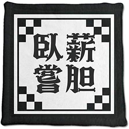 四文字熟語 グッズ ハンドタオル 臥薪嘗胆【17】200mm×200mm