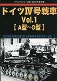 ドイツIV号戦車 Vol.1 (グランドパワー2019年2月号別冊)