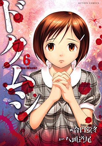 ドクムシ(6) (アクションコミックス)