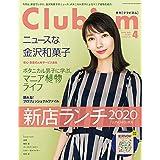 Clubism 2020年4月号