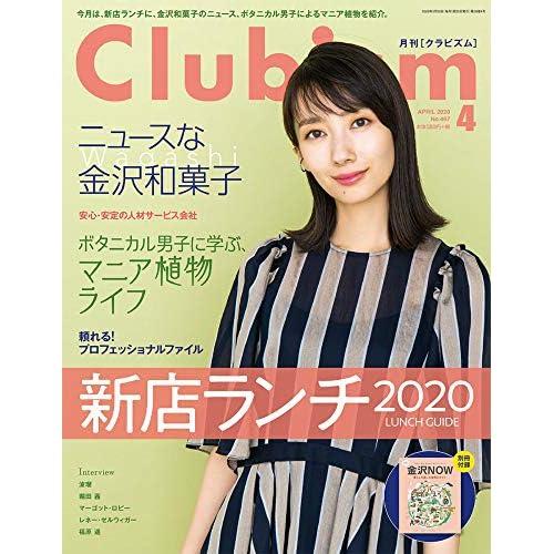 Clubism 2020年4月号 表紙画像