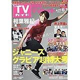 月刊TVガイド 2019年6月号