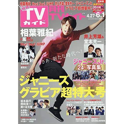 月刊TVガイド 2019年6月号 表紙画像
