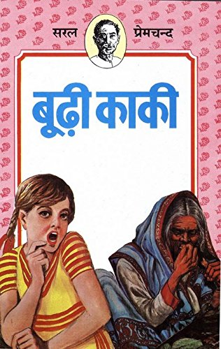 Boodhi Kaki (Children Classics by Premchand)