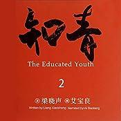知青 2 - 知青 2 [The Educated Youth 2]   梁晓声 - 梁曉聲 - Liang Xiaosheng