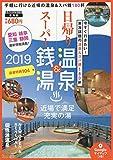日帰り温泉&スーパー銭湯 2019 東海版 (ぴあMOOK中部)