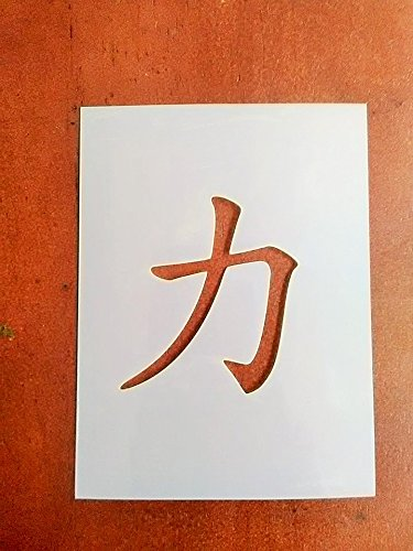 Amazon Chinese Symbol For Strength Stencil 5 Inch