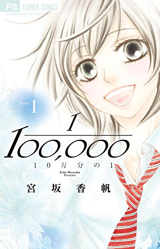 10万分の1 1 (Cheeseフラワーコミックス)