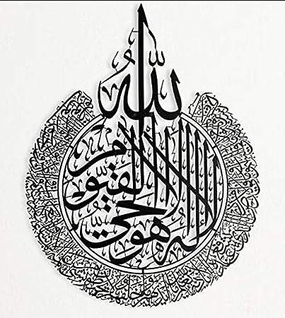 Metal Islamic Canvas Wall Art, Islamic Wall Decor, Gift for Muslims, Islamıc Wall Decor (Black Ayatul Kursi)