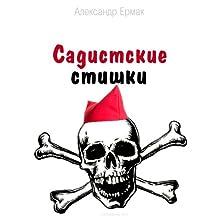 """Садистские стишки / """"Sadistic"""" verses (in Russian/English language) (""""Фольклор"""" Book 1)"""