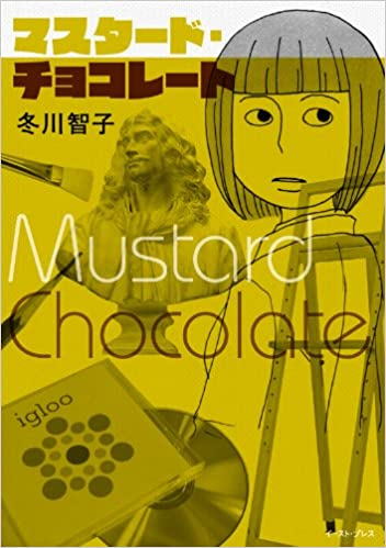 マスタード・チョコレート