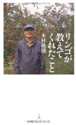 リンゴが教えてくれたこと (日経プレミアシリーズ 46)
