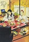 聖☆おにいさん 第7巻