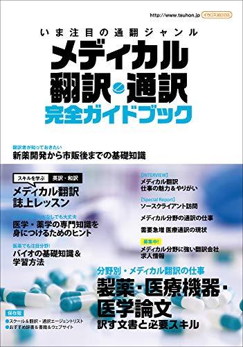 メディカル翻訳・通訳 完全ガイドブック (イカロス・ムック)