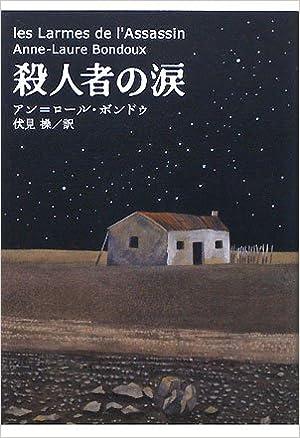 殺人者の涙 Y A Books 2008 Editor Toi Kyoi Komine Shoten