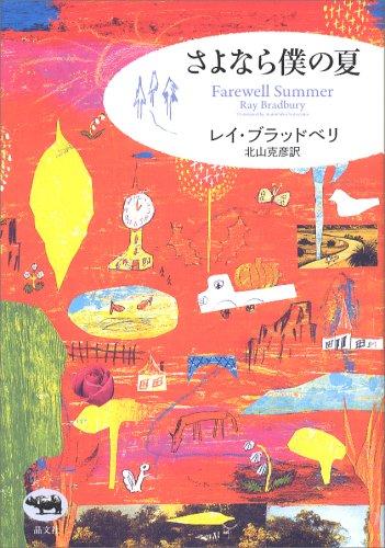 Download Farewell Summer (Japanese Edition) ebook