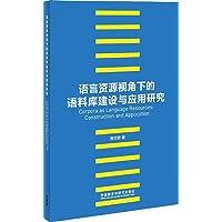 语言资源视角下的语料库建设与应用研究