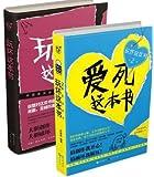玩坏这本书1+玩坏这本书2爱死这本书 全2册 创意成人解压书籍 互动类玩具书 做了这本书原创中国版 艺术创作图书翻开孩子这本书
