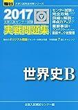 大学入試センター試験実戦問題集 世界史B 2017 (大学入試完全対策シリーズ)