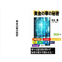 ougon no hana no himitsu: daigokan shuukyou hen (Japanese Edition)