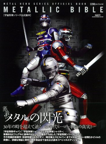 Space Sheriff GAVAN Metal Hero Series Official Book - Metallic Bible
