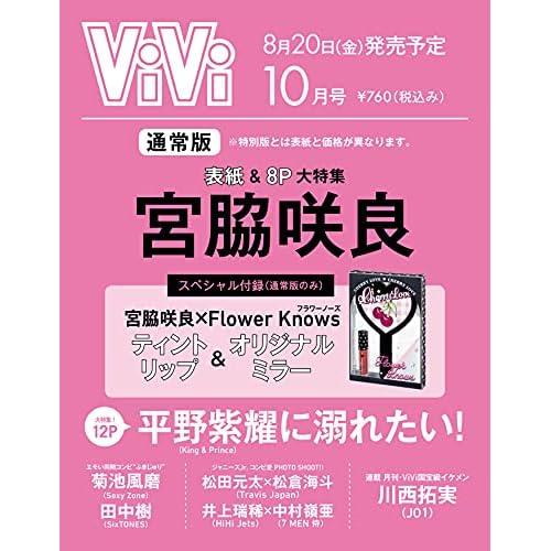 ViVi 2021年10月号 画像