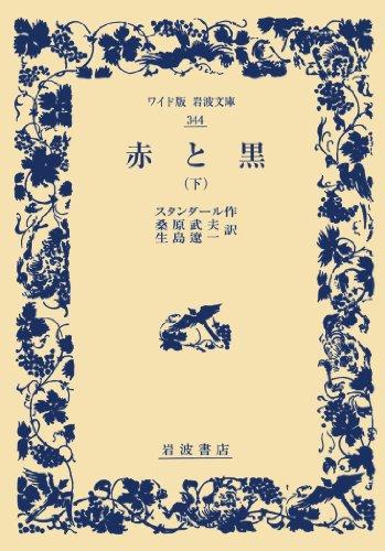 赤と黒(下) (ワイド版岩波文庫)