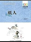 百年百部中国儿童文学经典书系·纸人