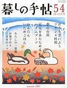 暮しの手帖 2011年 10月号 [雑誌]
