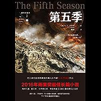 第五季 (Chinese Edition) book cover