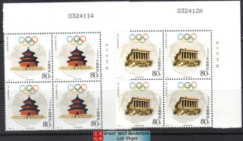 China Stamps - 2004-16, Scott 3375-6 Olympic Games from Athens to Beijing - Block of 4 w/Imprint + Control Number - MNH, F-VF