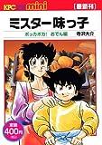 Mr. Ajikko Pokkapoka! Oden Hen (KPC mini) (2007) ISBN: 4063732185 [Japanese Import]