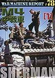 WAR MACHINE REPORT No.78 M4中戦車(1) 2019年 05 月号 [雑誌]: PANZER 増刊